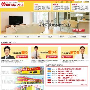 南日本ハウスの口コミと評判、体験談