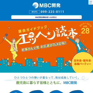 MBC開発(MBCハウス)の口コミと評判、体験談